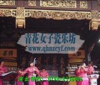 瓷乐团-上海豫园演出