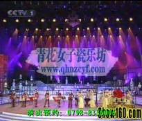 瓷乐团-文化部春节晚会