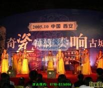 瓷乐团-西安古城墙演出