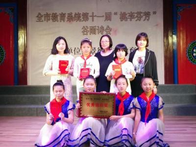 【喜报】我校在全市教育系统第十一届谷雨诗会中再创佳绩
