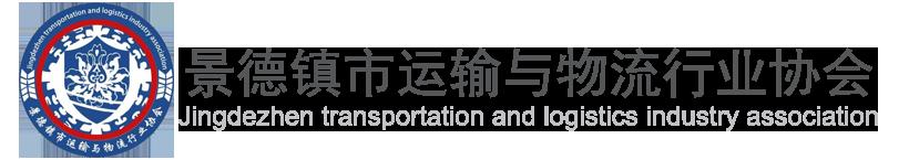 景德镇市运输与物流行业协会