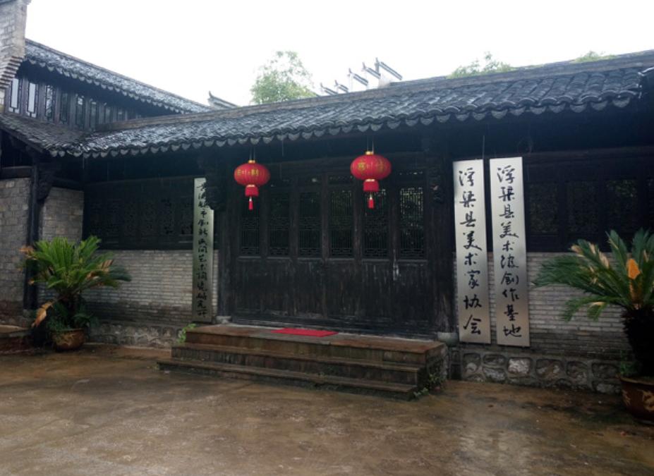 浮梁县美术家协会