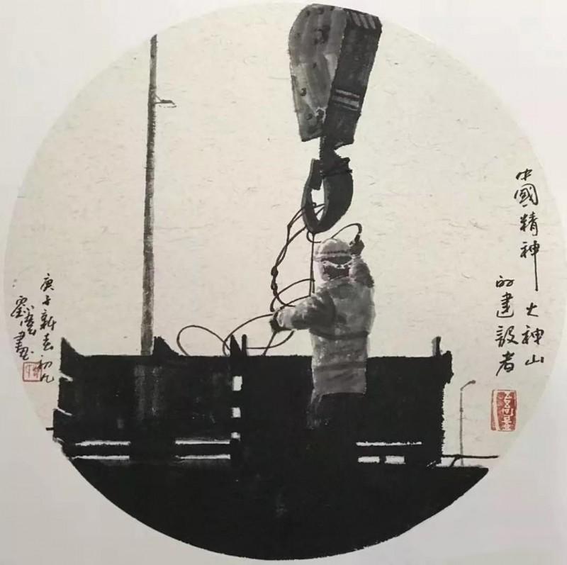 刘伟——《中国精神》