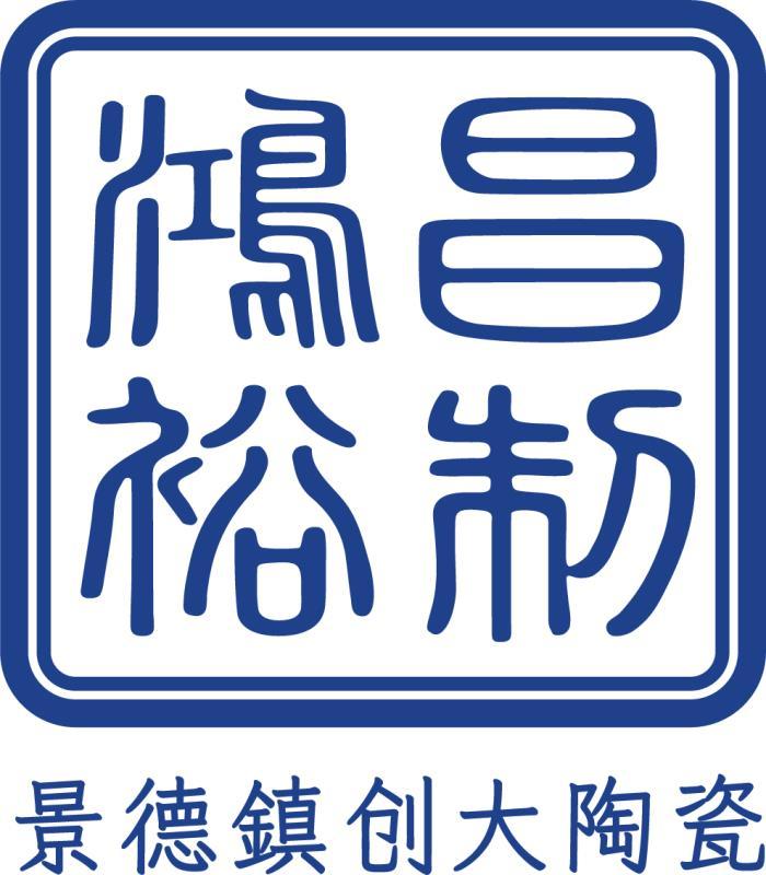 景德鎮創大陶瓷文化有限公司