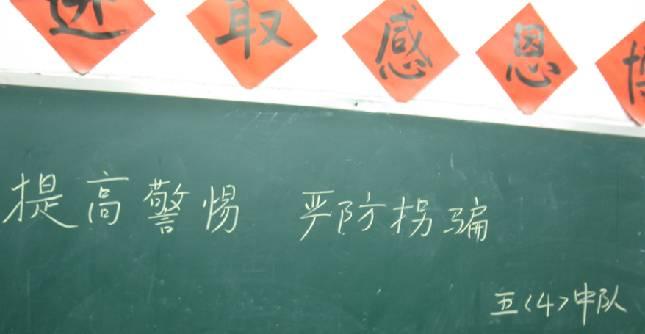"""实验小学开展""""安全自护我能行""""主题教育活动"""