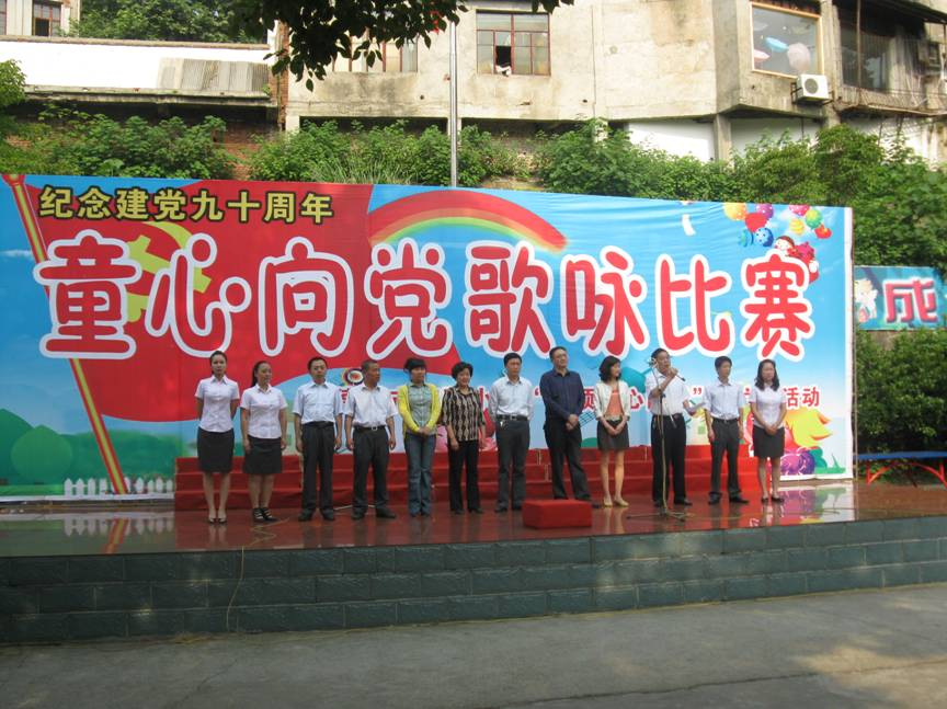 """实验小学举行""""庆六一、童心向党""""歌咏比赛"""