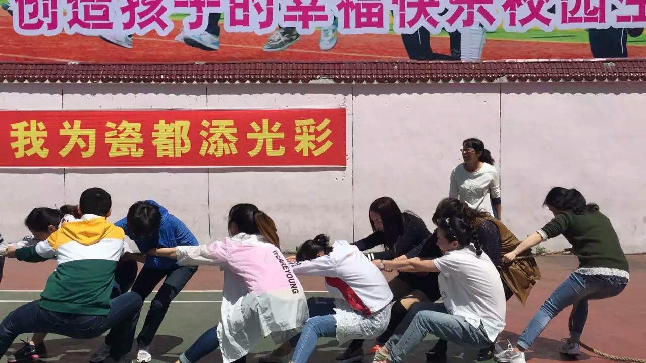 2016教工运动会——团结拼搏 活力四射