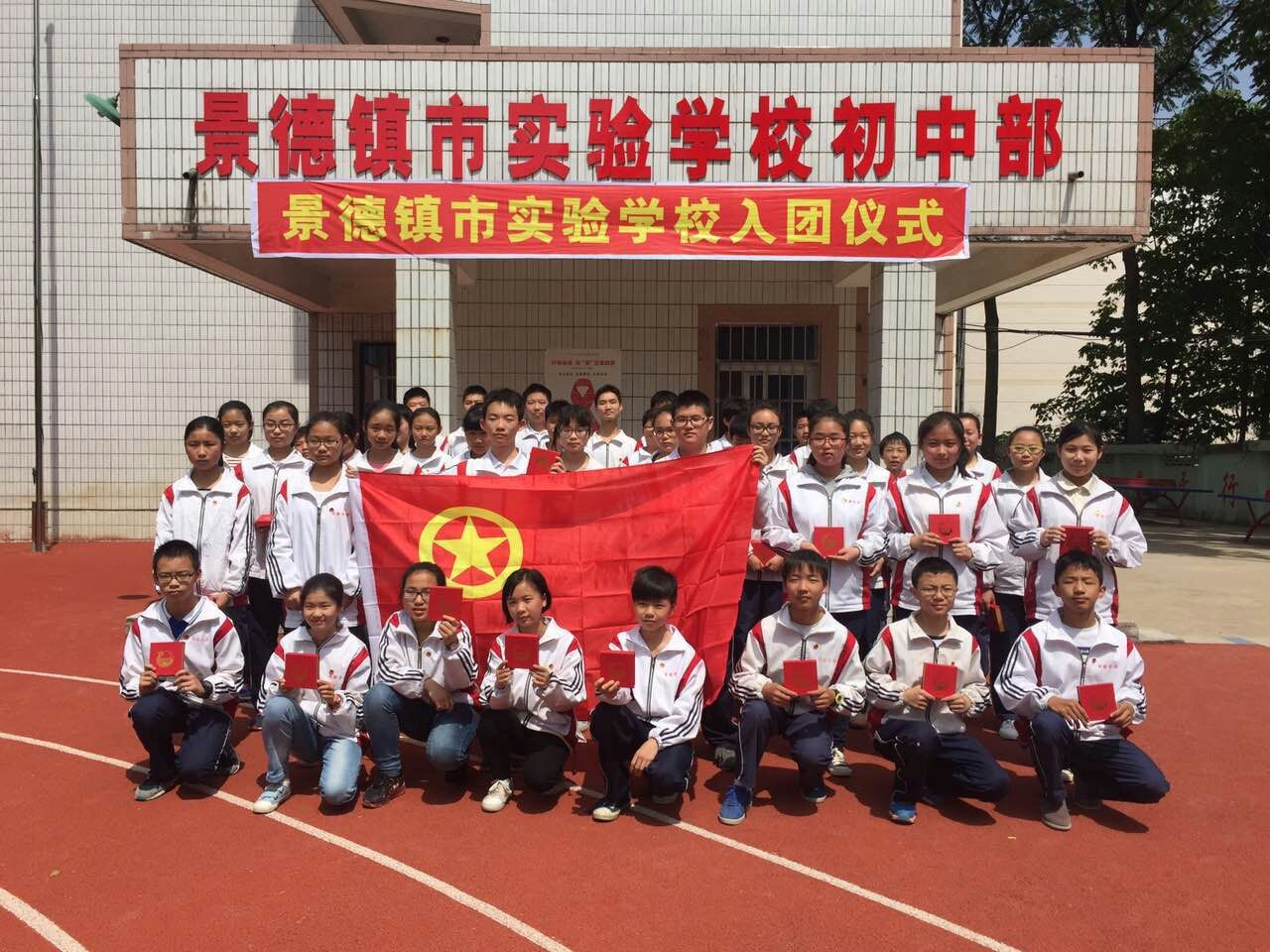 景德镇市实验学校举行新团员入团仪式